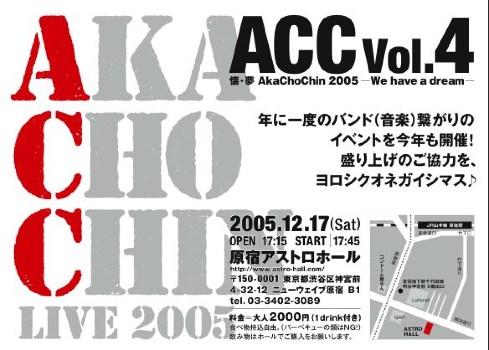 ACC2005