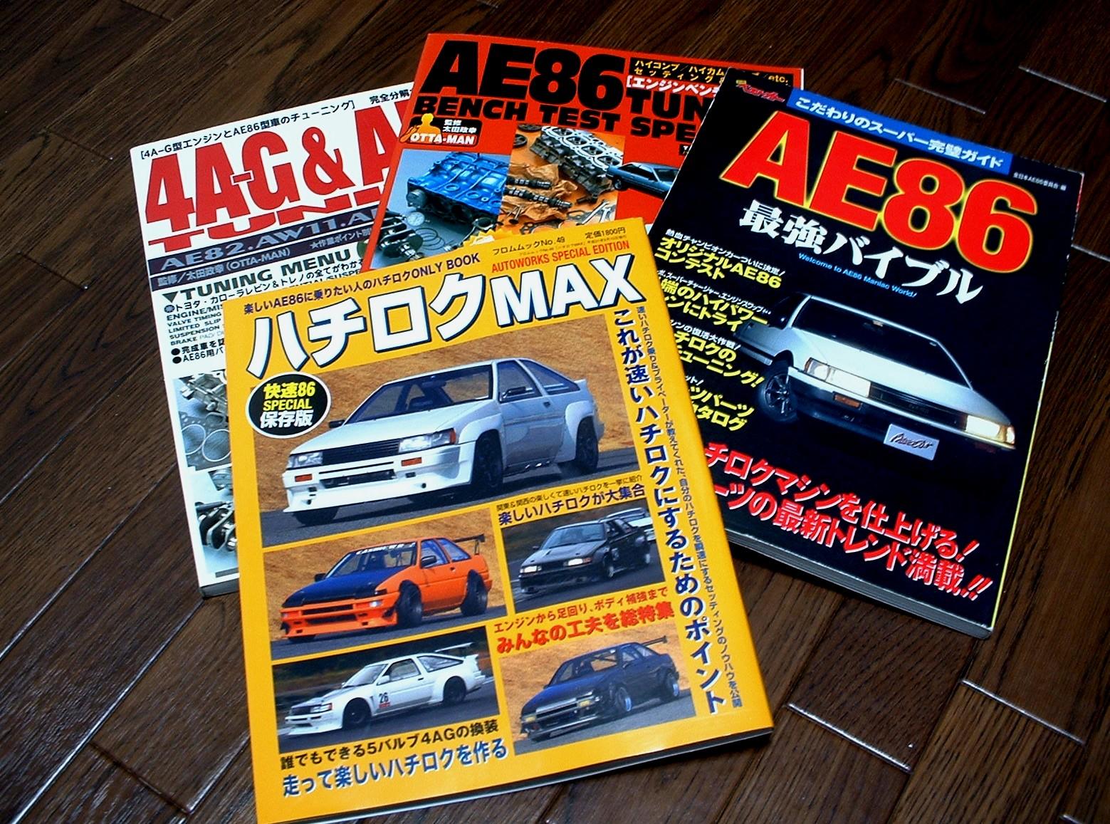 Ae86book