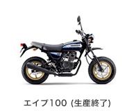 Btn_bike_ape100
