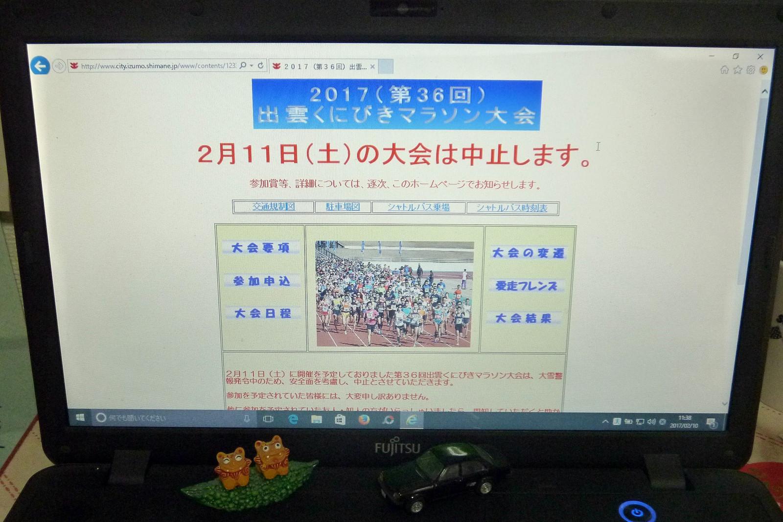 Kunibiki2017