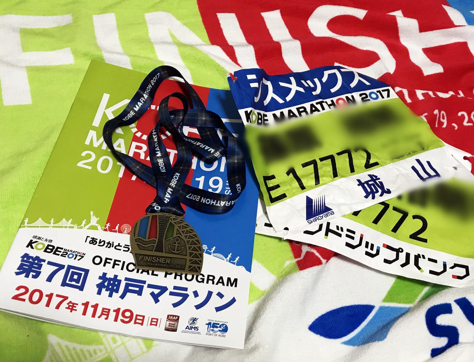 Kobemarathon2017